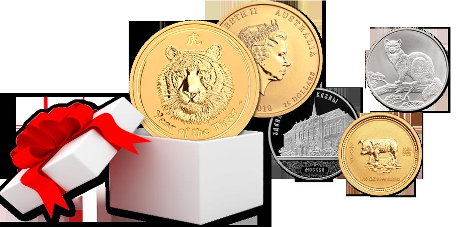 Золотые и серебряные монеты в подарок